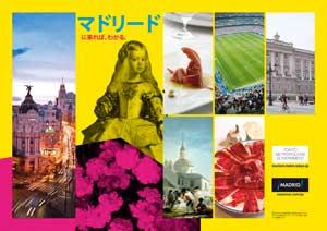Madrid y Tokio: dos ciudades unidas por la pasión de vivir